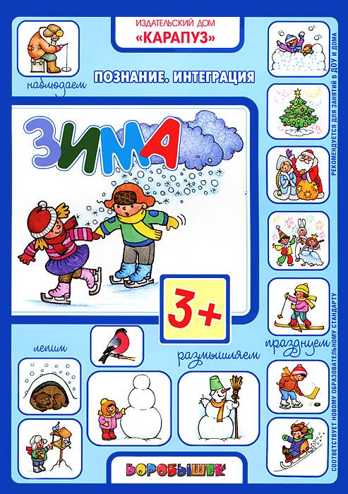 Зима. Познание. Интеграция