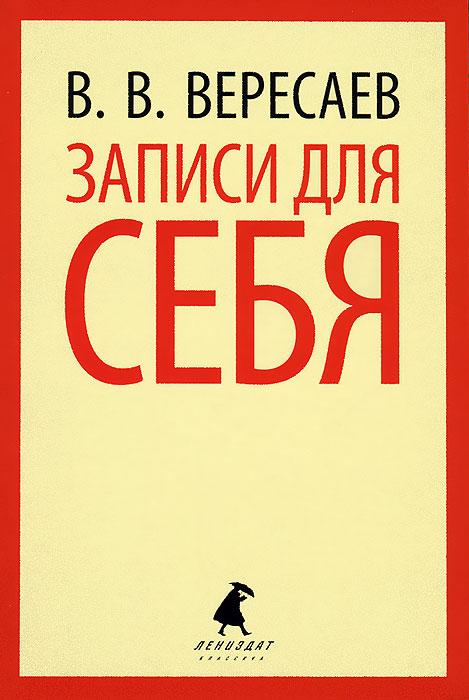 В. В. Вересаев Записи для себя невыдуманные рассказы