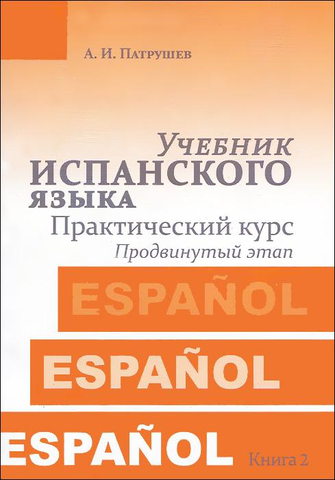 Учебник испанского языка. Практический курс. Книга 2. Продвинутый этап
