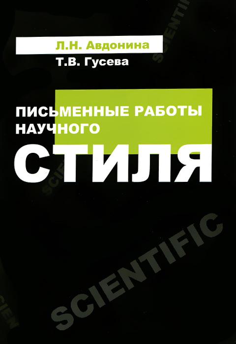 Письменные работы научного стиля