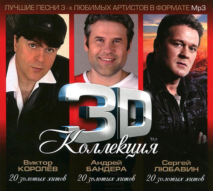 Виктор Королев,Андрей Бандера,Сергей Любавин Виктор Королев, Андрей Бандера, Сергей Любавин. 3D коллекция (mp3)
