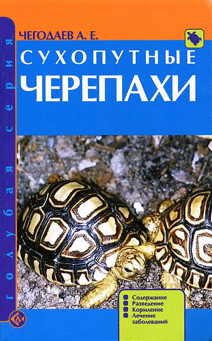 А. Е. Чегодаев Сухопутные черепахи. Содержание. Разведение. Кормление. Лечение заболеваний чегодаев а экзотические черепахи содержание