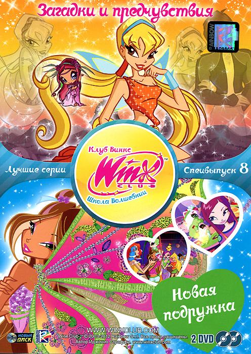 WINX Club: Школа волшебниц: Лучшие серии, специальный выпуск 8 (2 DVD) союз наша победа специальный выпуск