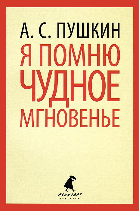 А. С. Пушкин Я помню чудное мгновенье