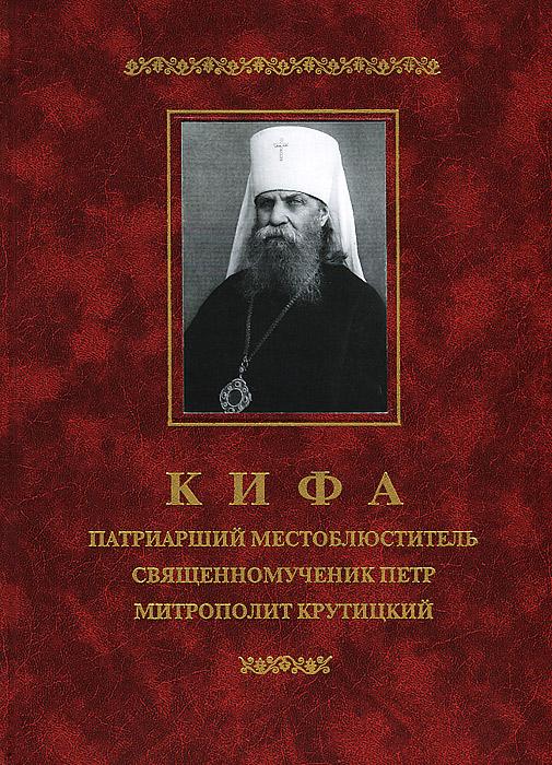 Кифа – Патриарший Местоблюститель священномученик Петр, митрополит Крутицкий