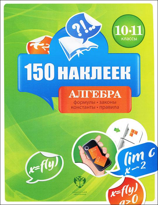 Алгебра. 10-11 классы