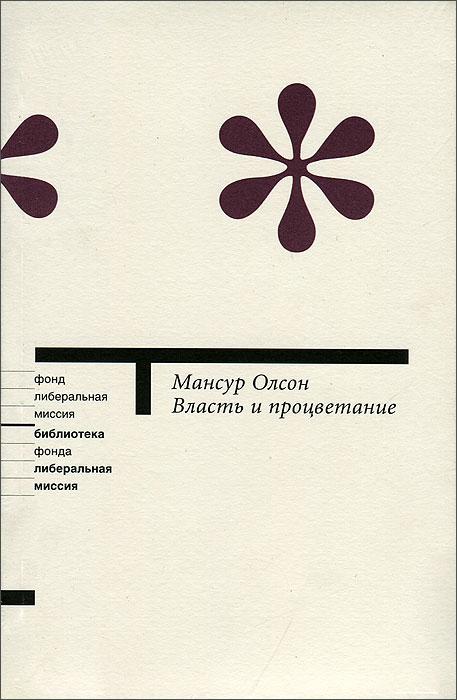 Zakazat.ru: Власть и процветание. Перерастая коммунистические и капиталистические диктатуры. Мансур Олсон