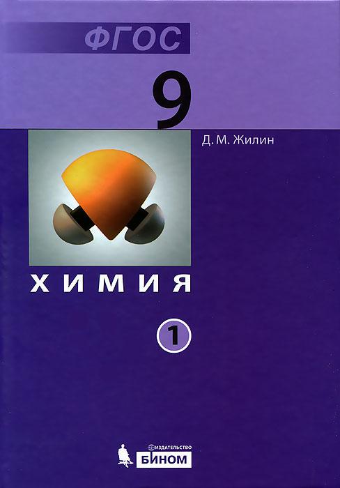 Д. М. Жилин Химия. 9 класс (комплект из 2 книг) а с корощенко контроль знаний по органической химии 9 11 класс