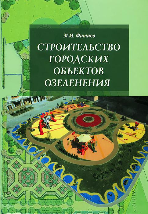 М. М. Фатиев Строительство городских объектов озеленения