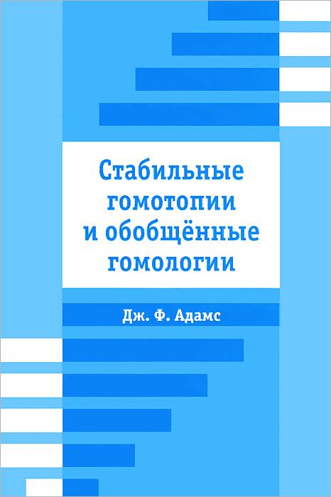 образно выражаясь в книге Дж. Ф. Адамс