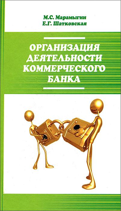 Организация деятельности  коммерческого банка