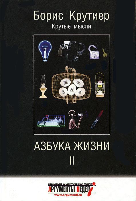 Азбука жизни 2. Борис Крутиер