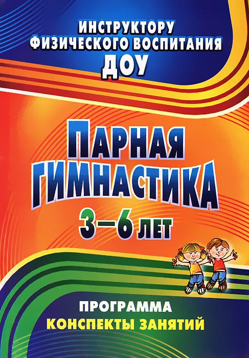 Парная гимнастика. Программа, конспекты занятий с детьми 3-6 лет