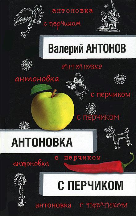Валерий Антонов Антоновка с перчиком в с антонов 100 великих операций спецслужб