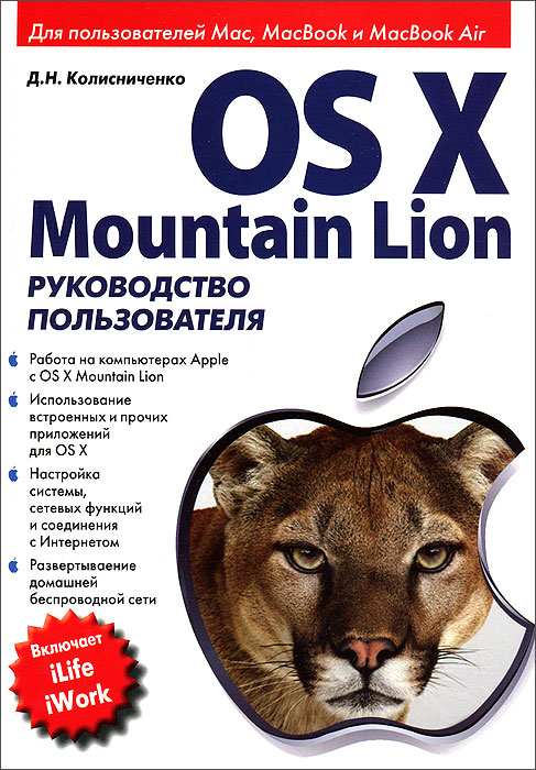 Д. Н. Колисниченко OS X Mountain Lion. Руководство пользователя леонов в самоучитель mac os x lion isbn 9785699535712