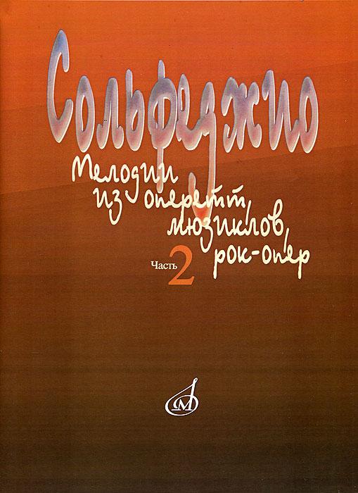 Сольфеджио. Мелодии из оперетт, мюзиклов, рок-опер. Часть 2. Модуляция
