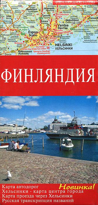 Финляндия. Карта автомобильных дорог изыскания и проектирование автомобильных дорог учебник в 2 х книгах книга 2
