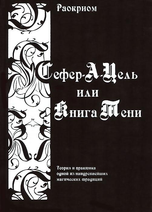 Раокриом Сефер-А-Цель или Книга Тени кириат сефер кирьят сефер сборник разных нравоучительных статей