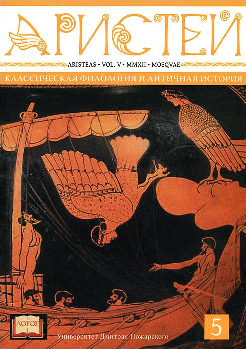 Аристей, том 5, 2012 как номер для аськи