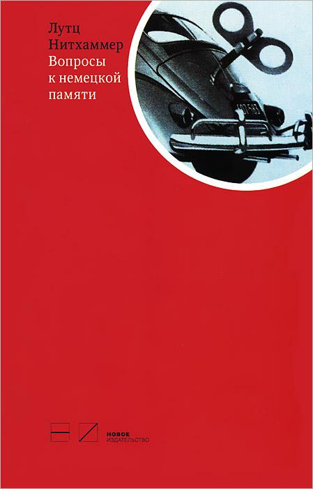 Лутц Нитхаммер. Вопросы к немецкой памяти
