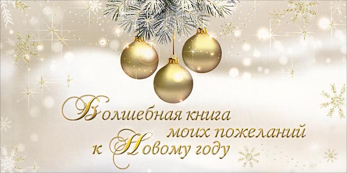Ольга Епифанова Волшебная книга моих пожеланий к Новому году волшебная книга моих пожеланий к новому году
