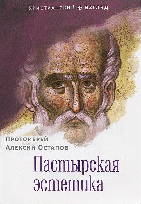 Протоиерей Алексий Остапов Пастырская эстетика