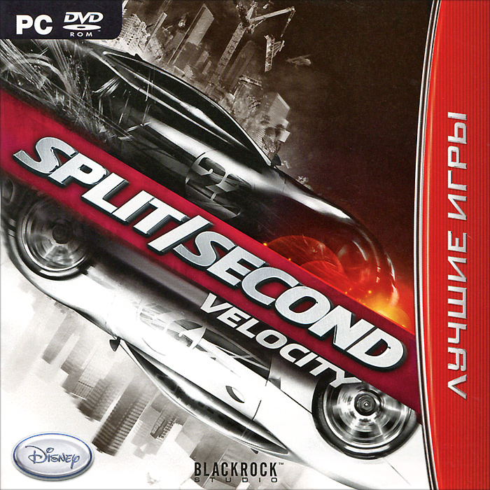 Лучшие игры. Split/Second: Velocity