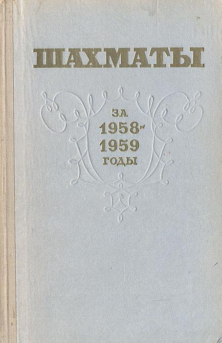 Шахматы за 1958 - 1959 годы