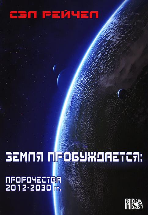 Земля пробуждается. Пророчества 2012-2030 гг.. Сэл Рейчел