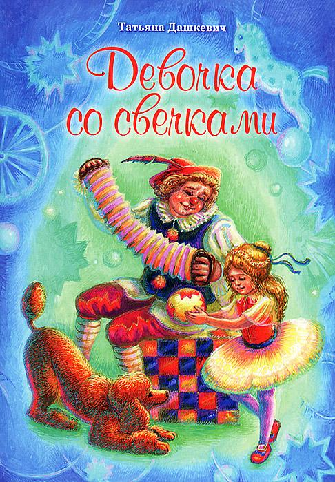 Татьяна Дашкевич Девочка со свечками куда продать лайки на turboliker