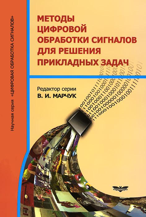 Методы цифровой обработки сигналов для решения прикладных задач магазинникова а основы цифровой обработки сигналов учебное пособие