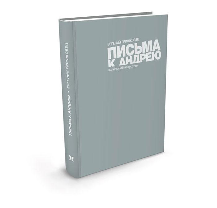 Евгений Гришковец Письма к Андрею