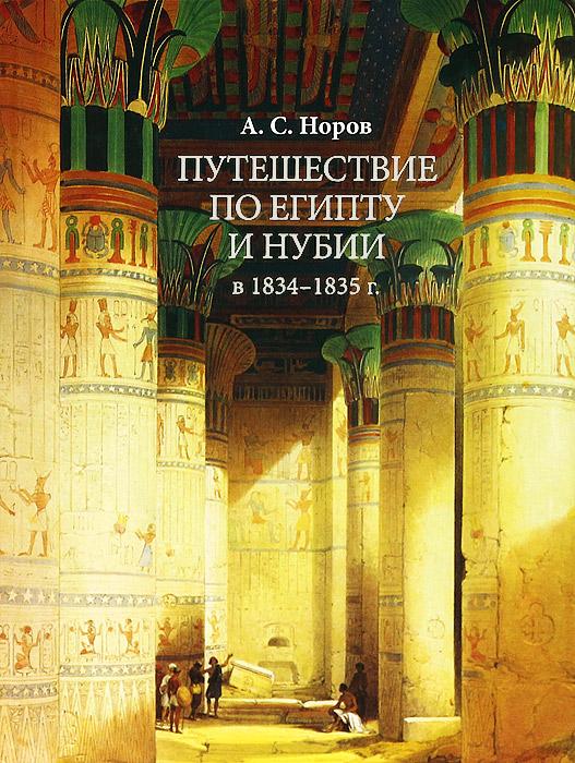 Путешествие по Египту и Нубии в 1834-1835 г.. А. С. Норов