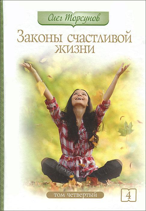 Законы счастливой жизни. Том 4. Могущественные силы Вселенной. Олег Торсунов