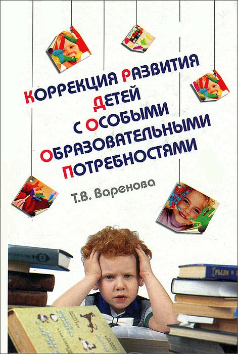 Коррекция развития детей с особыми образовательными потребностями