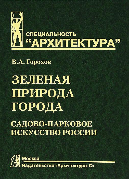 Zakazat.ru Зеленая природа города. В 2 томах. Том 2. В. А. Горохов