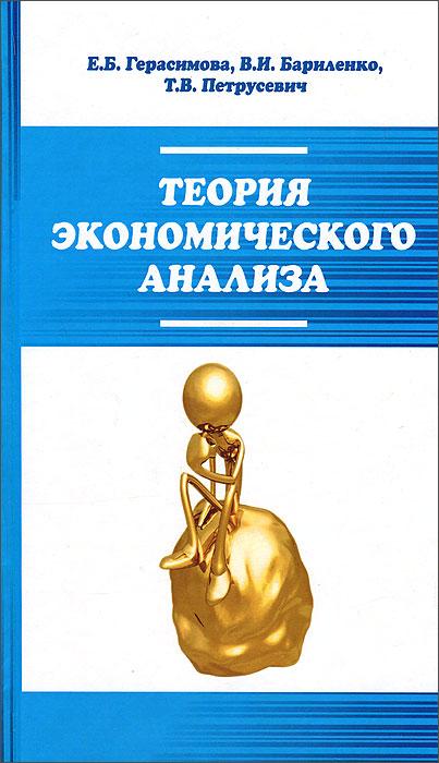 Е. Б. Герасимова, В. И. Бариленко, Т. В. Петрусевич Теория экономического анализа