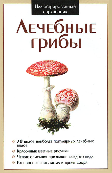 Лечебные грибы. Сергей Афонькин
