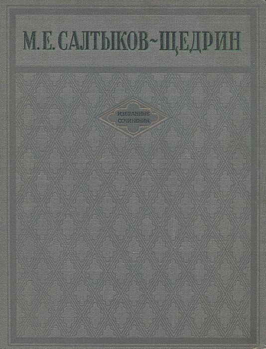 М. Е. Салтыков-Щедрин. Избранные сочинения городницкий а м полное собрание песен
