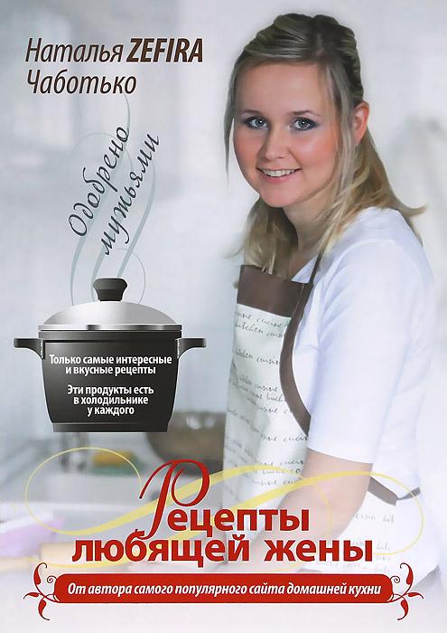 Наталья ZEFIRA Чаботько Рецепты любящей жены в каком магазине в бибирево можно купить дшево косметику dbib