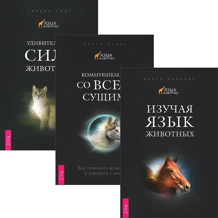 Изучая язык животных. Коммуникация со всем сущим. Удивительная сила животных (комплект из 3 книг). Марта Уильямс, Джоан Ранке, Гордон Смит