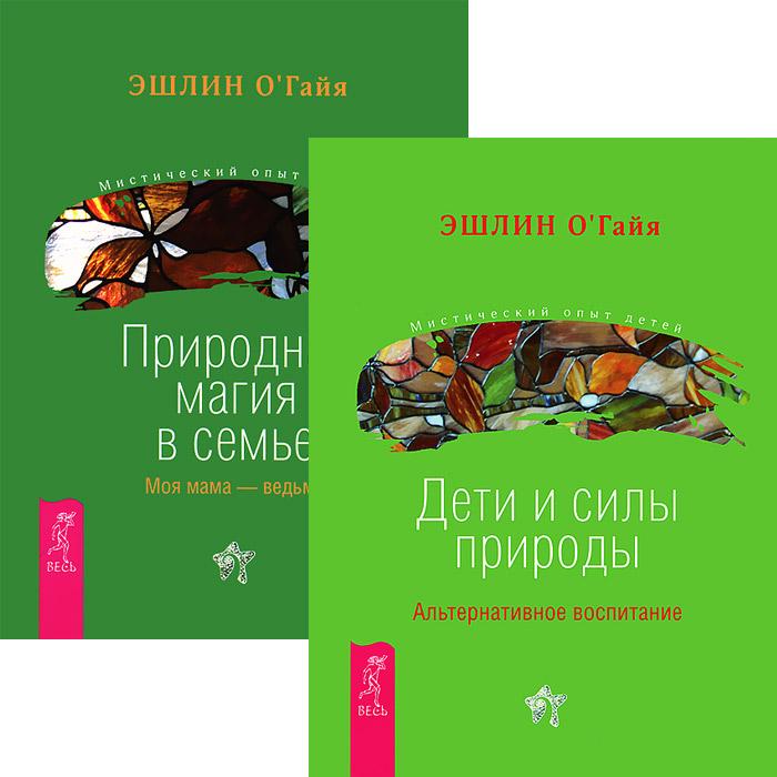 9785944352934 - Эшлин О'Гайя: Дети и силы природы. Природная магия в семье (комплект из 2 книг) - Книга