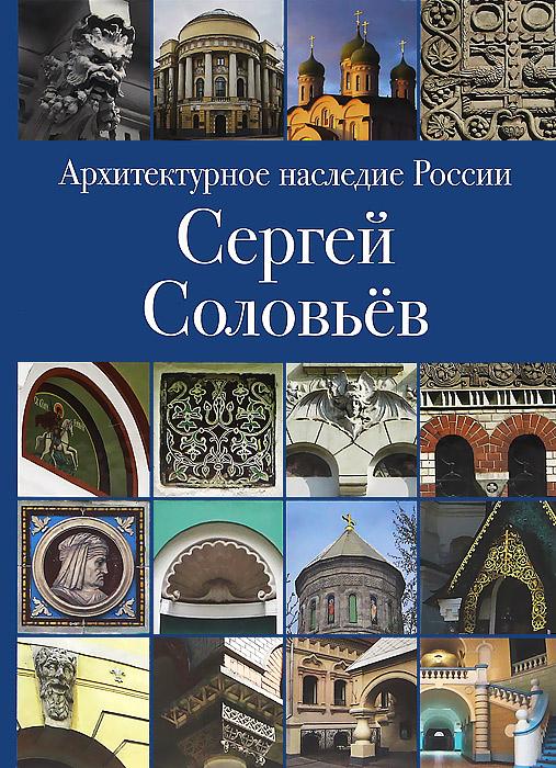 Архитектурное наследие России. Сергей Соловьев соловьев к геносказка