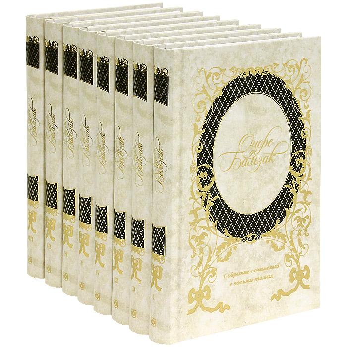Оноре де Бальзак Оноре де Бальзак. Собрание сочинений (комплект из 8 книг) натан рыбак ошибка онорэ де бальзака