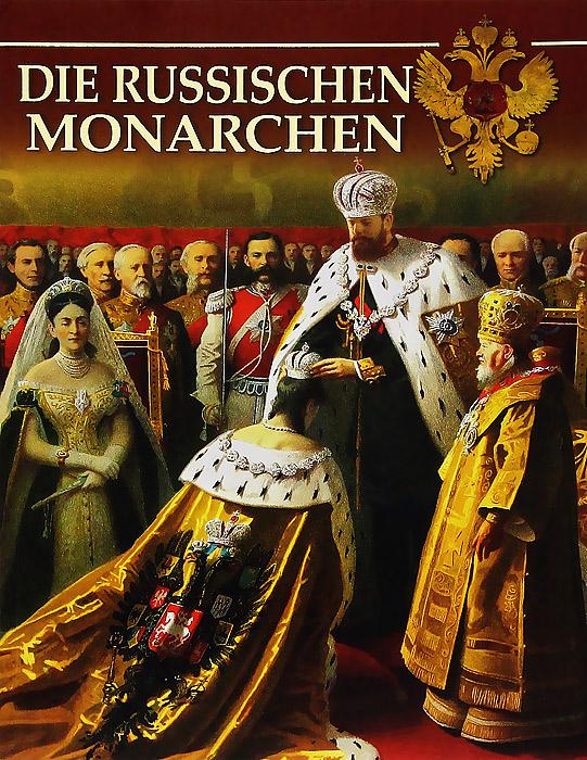 О. Н. Котомин Die Russischen Monarchen спецодежда hin xk209