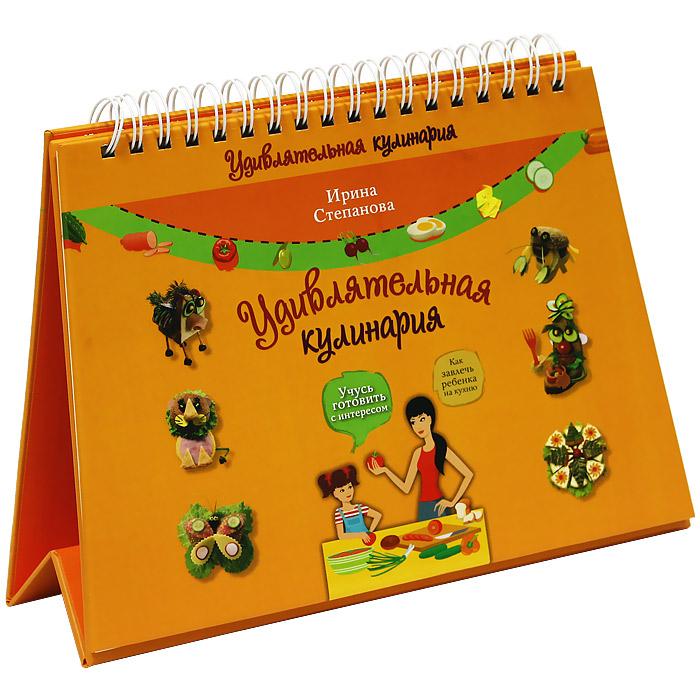 Удивлятельная кулинария. Степанова И.В.