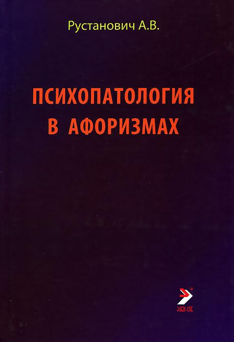 Психопатология в афоризмах. А. В. Рустанович