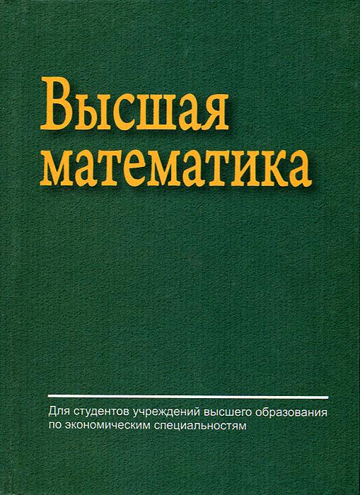 Е. А. Ровба, А. С. Ляликов, Е. А. Сетько, К. А. Смотрицкий Высшая математика е а ровба высшая математика задачник