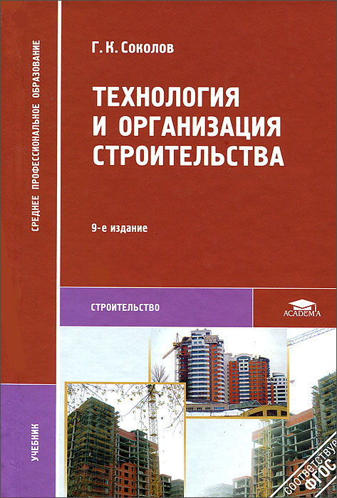 Г. К. Соколов Технология и организация строительства