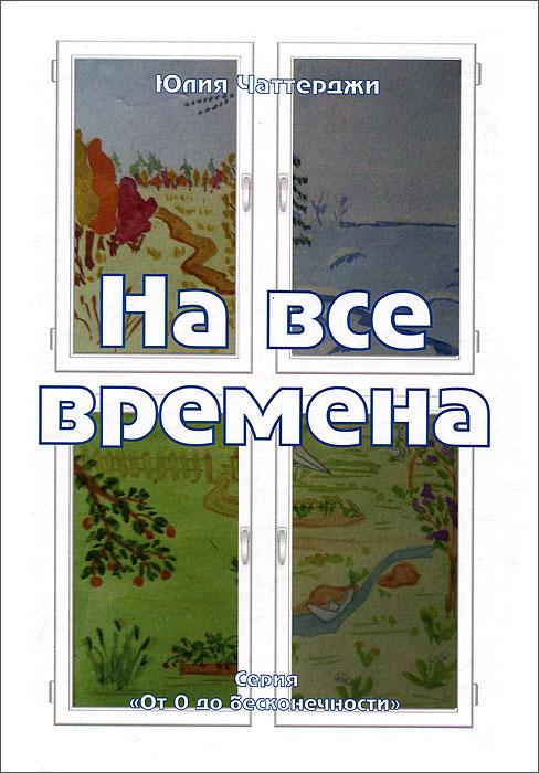 Юлия Чаттерджи На все времена 1968 год пражская весна историческая ретроспектива
